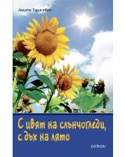 С цвят на слънчогледи, с дъх на лято