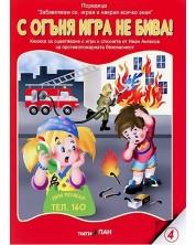 С огъня игра не бива! (Образователна поредица 4) + CD