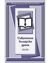 s-vremenna-b-lgarska-drama