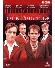 Шпионите от Кеймбридж - Част 1 (DVD) -1