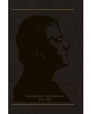 Съчинения в 12 тома - том 9: Български хроники II - меки корици
