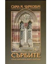 Сърбите сред европейските народи -1