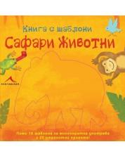 Сафари животни: Книга с шаблони