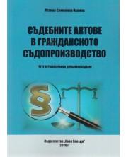 Съдебните актове в гражданското съдопроизводство. Трето актуализирано и допълнено издание -1