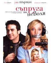 Съпруга по неволя (DVD)