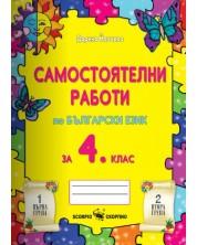 samostoyatelni-raboti-po-balgarski-ezik-za-4-klas-darina-yovcheva-skorpio
