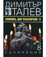 Самуил, Цар Български 3 (Съчинения в 15 тома - Т.8) - твърди корици