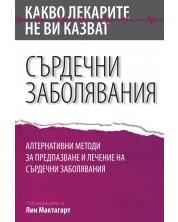 sardechni-zabolyavaniya