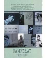 Самиздат 1963-1966 -1