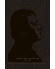 Съчинения в 12 тома - том 9: Български хроники II  (твърди корици)