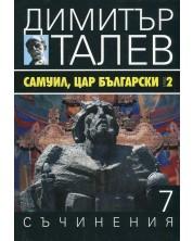 Самуил, Цар Български 2 (Съчинения в 15 тома - Т.7) - твърди корици