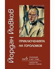 Съчинения в шест тома - том 6: Приключенията на Гороломов