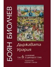 Съчинения в единадесет тома - том 6: Държавата Урария