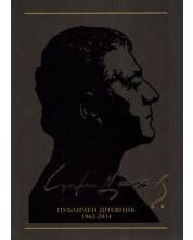 Съчинения в 12 тома - том 12: Публичен дневник (1962-2014) - меки корици