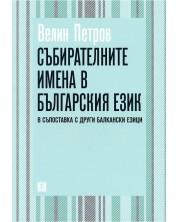 Събирателните имена в българския език (В съпоставка с други балкански езици)