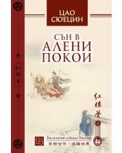 Сън в алени покои - том 4 -1