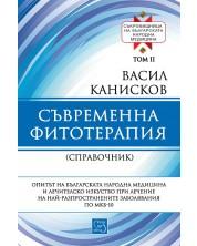 Съкровищница на българската народна медицина, том 2: Съвременна фитотерапия
