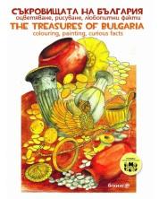 Съкровищата на България. Оцветяване, рисуване, любопитни факти / Bulglarian treasures. Colouring, painting, curious facts