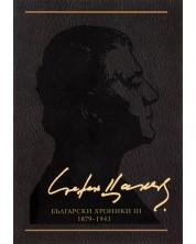 Съчинения в 12 тома - том 10: Български хроники III (1879-1943) - твърди корици