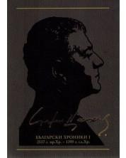 Съчинения в 12 тома - том 8: Български хроники I - меки корици