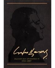 Съчинения в 12 тома - том 11: Български хроники IV (1943-2007) - меки корици
