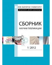 Сборник научни публикации; Бр.1/2012: Департамент Архтектура, Дизайн, Изящни изкуства
