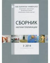 Сборник научни публикации; Бр.3/2014: Департамент Архтектура, Дизайн, Изящни изкуства