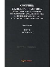 Сборник съдебна практика. Тълкувателни решения на ВКС на РБ с особените мнения към тях 2008 - 2018 – част 2 (особена)