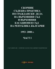 Сборник съдебна практика по граждански дела на ВС и ВКС 1953-2008 г. – 1 част