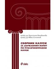 Сборник казуси за държавния изпит по публичноправни науки -1