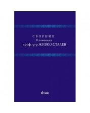 Сборник в памет на проф. д-р Живко Сталев (твърди корици)