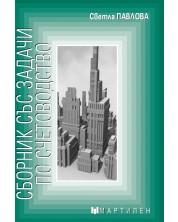 Сборник със задачи по счетоводство -1