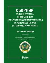 Сборник съдебна практика по данъчни дела на ВАС на Република България – том 1: Преки данъци