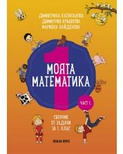 Моята математика: Сборник със задачи за 1 клас – част 1 (Коала прес) -1