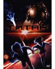 Титан (DVD) -1