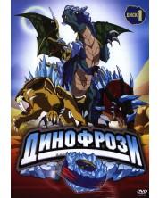 Динофрози - диск 1 (DVD)