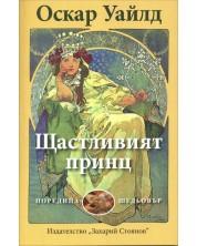 Щастливият принц (Захарий Стоянов) -1