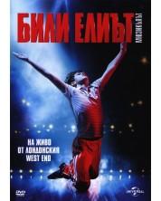 Били Елиът: Мюзикълът (DVD) -1