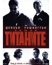 Помни Титаните (DVD)