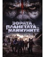 Зората на Планетата на маймуните (DVD) -1