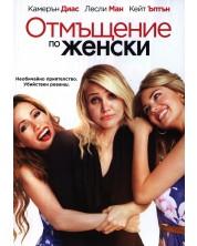 Отмъщение по женски  (DVD)