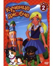 Кученце в джобче - диск 2 (DVD)