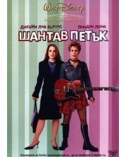Шантав Петък (DVD)