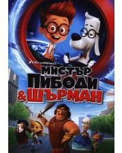 Мистър Пибоди и Шърман (DVD) -1
