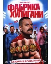 Фабрика за хулигани (DVD) -1