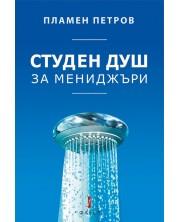 Студен душ за мениджъри -1