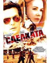Сделката (DVD)