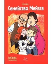 Семейство Мейзга -1