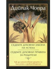 Седемте духовни закона на успеха. Седемте духовни пpавила за pодители (2-ро издание)
