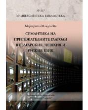 Семантика на притежателните глаголи в българския, чешкия и руския език (твърди корици)